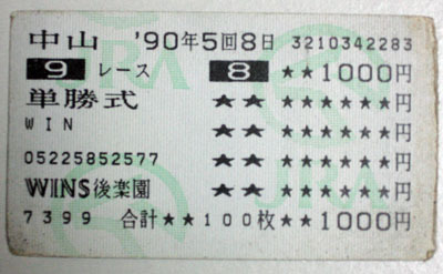 90arima8.jpg